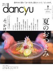 dancyu(ダンチュウ) (2020年9月号)