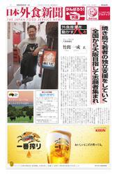 日本外食新聞 (2020/8/5号)
