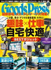 月刊GoodsPress(グッズプレス) (2020年9月号)