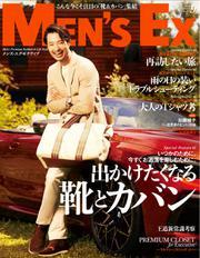 MEN'S EX[メンズエグゼクティブ(旧:メンズイーエックス)] (2020年9月号)