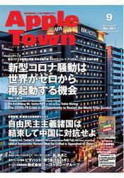 Apple Town No.361(2020年9月号)