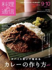 料理通信 (2020年9・10月号)