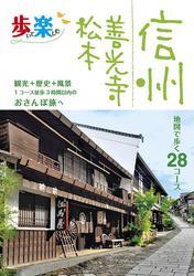 歩いて楽しむ信州 善光寺 松本(2021年版)