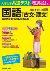 大学入学共通テスト 国語[古文・漢文]の点数が面白いほどとれる本