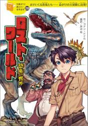 10歳までに読みたい世界名作 ロスト・ワールド 恐竜の世界