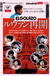 EL GOLAZO(エル・ゴラッソ) (2020/08/05)
