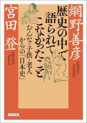 歴史の中で語られてこなかったこと おんな・子供・老人からの「日本史」