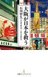 大阪が日本を救う