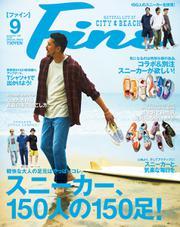 Fine(ファイン) (2020年9月号)