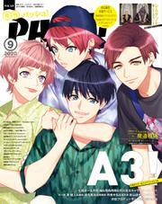 PASH!(パッシュ!) (2020年9月号)