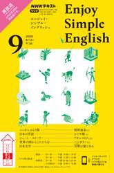NHKラジオ エンジョイ・シンプル・イングリッシュ2020年9月号【リフロー版】