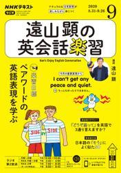 NHKラジオ 遠山顕の英会話楽習2020年9月号【リフロー版】