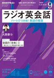 NHKラジオ ラジオ英会話2020年9月号【リフロー版】