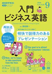 NHKラジオ 入門ビジネス英語2020年9月号【リフロー版】
