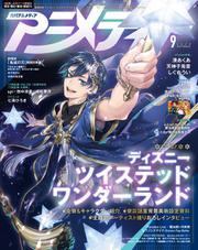 アニメディア (2020年9月号)