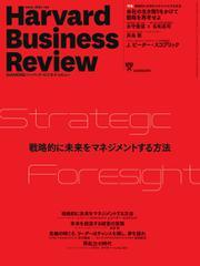 DIAMONDハーバード・ビジネス・レビュー (2020年9月号)