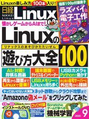 日経Linux(日経リナックス) (2020年9月号)