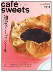 cafe-sweets(カフェスイーツ) (vol.201)