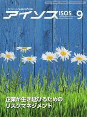 月刊アイソス (2020年9月号)
