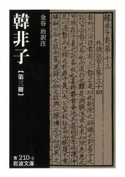 韓非子 第三冊