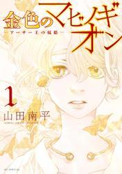 金色のマビノギオン―アーサー王の妹姫―(試し読み増量版)