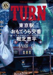 TURN 東京駅おもてうら交番・堀北恵平