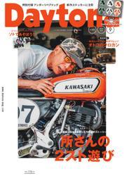 Daytona(デイトナ) (No.350)