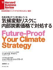 気候変動リスクに内部炭素価格で対処する