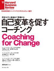 自己変革を促すコーチング