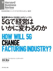 5Gで経営はいかに変わるのか