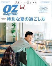 OZmagazine (オズマガジン)  (2020年9月号)