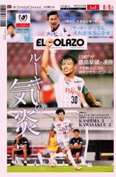 EL GOLAZO(エル・ゴラッソ) (2020/08/07)