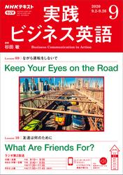 NHKラジオ 実践ビジネス英語2020年9月号【リフロー版】