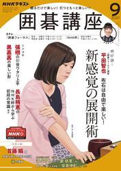 NHK 囲碁講座2020年9月号【リフロー版】