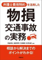 弁護士費用特約を活用した物損交通事故の実務