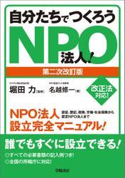 自分たちでつくろうNPO法人!<第二次改訂版>