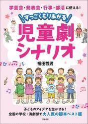 学芸会・発表会・行事・部活に使える! すっごくもりあがる児童劇シナリオ