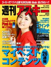 週刊アスキーNo.1295(2020年8月11日発行)