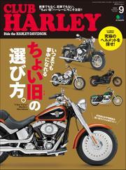 CLUB HARLEY 2020年9月号 Vol.242