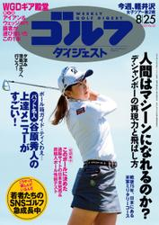 週刊ゴルフダイジェスト (2020/8/25号)