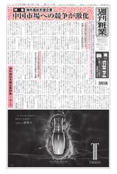 週刊粧業 (第3216号)