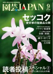 園芸Japan (2020年9月号)