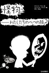 怪物――わたしたちのべつの顔?