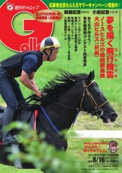 週刊Gallop(ギャロップ) (2020年8月16日号)