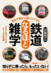 思わず誰かに話したくなる 鉄道なるほど雑学