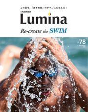 Triathlon Lumina(トライアスロン ルミナ)  (2020年9月号)