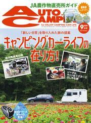 AutoCamper(オートキャンパー) (2020年9月号)