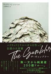 ザ・ギャンブラー―――ハリウッドとラスベガスを作った伝説の大富豪