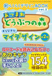 新らくらくデザインBOOK vol.2