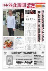 日本外食新聞 (2020/8/15号)